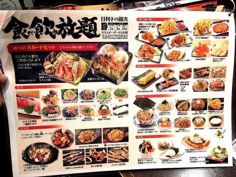 【食べ放題】目利きの銀次 志木市 店舗限定食べ飲み放題メニューを紹介☆幅広いメイン料理がオーダー可能【満喫】