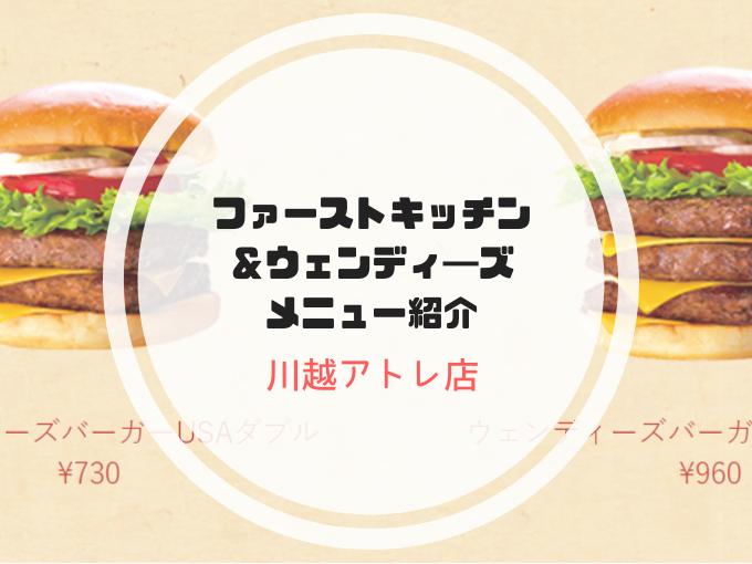 【川越アトレ店】ファーストキッチン&ウェンディーズのバーガーが凄い☆気になるメニュー紹介【デカ盛り】
