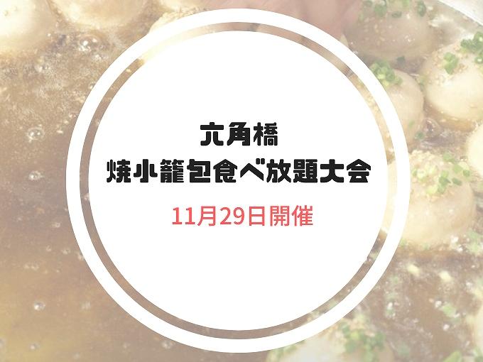 【イベント】六角橋焼小籠包食べ放題大会REIWAがイイ肉の日に開催☆学生の特別ルールあり♪【お得】
