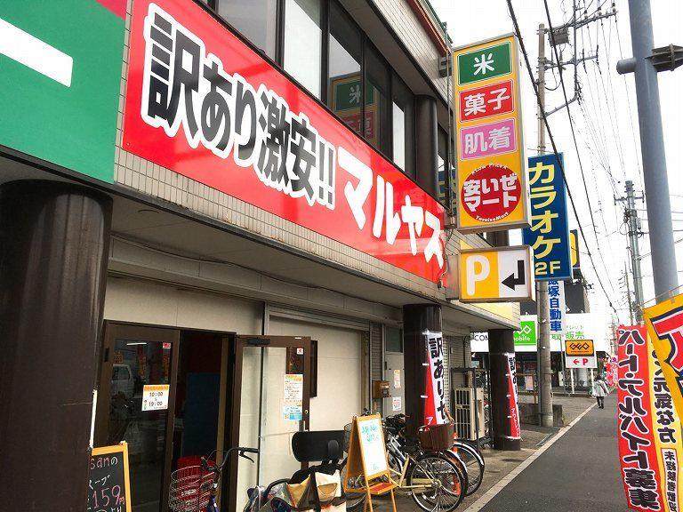 【お買い得】激安!マルヤス川口店 戸田から移転した新店を駐車場と紹介☆もったいないを救えるぞ【訳あり】