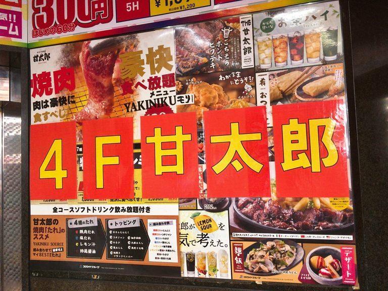 【大宮】手作り居酒屋「甘太郎」の焼肉食べ放題で満腹コースを利用☆メニュー紹介と実食レポ【初訪問】