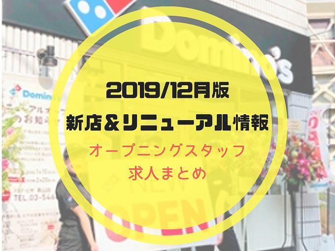 【埼玉】12月の新店&リニューアル情報とオープニングスタッフ求人まとめ【2019】