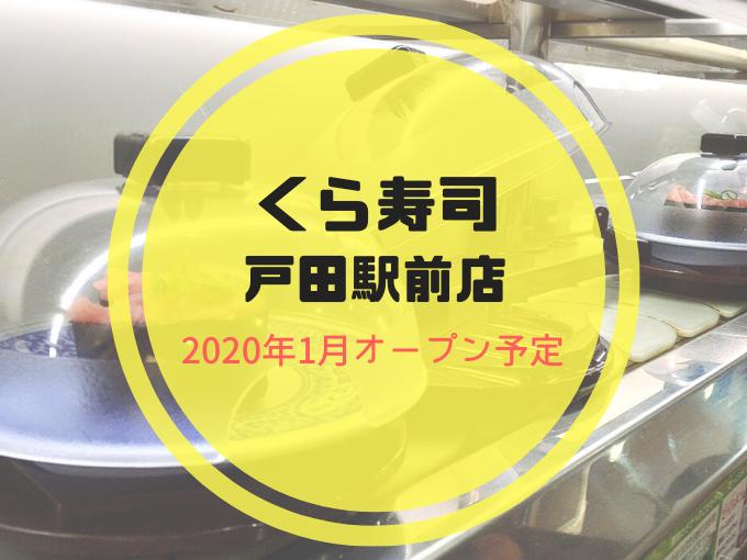 【開店情報】無添くら寿司 戸田駅前店が1月下旬にオープン予定☆人気回転すし【チェーン店】