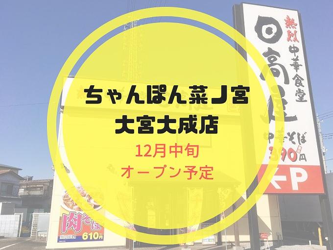 【開店情報】ちゃんぽん菜ノ宮 大宮大成店が12月中旬にオープン予定☆日高屋の新業態【ローカルチェーン】