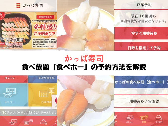 【5分で完了】かっぱ寿司の食べ放題「食べホー」の予約方法を解説【スマホで簡単】