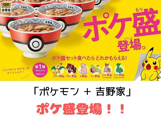 【第1弾】吉野家+ポケモンコラボのポケ盛セットが12月19日から登場☆食べてゲットだぜ!【フィギュア】
