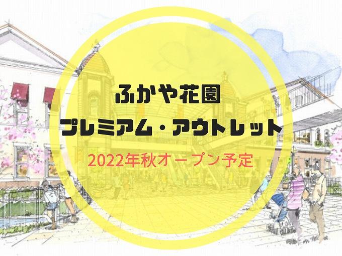 【新店情報】深谷市にアウトレットモールが2022年の秋に開業予定☆敷地内にはキューピーの複合施設も?!【期待】