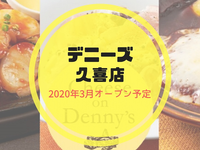 【開店情報】デニーズ久喜店が来春3月オープン予定☆人気ファミレスチェーン店【】