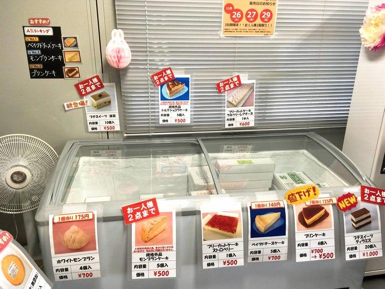 【お買い得】レートリー 冷凍ケーキ直売所 狭山市 平日のみ営業のレア店舗☆わけあり商品もあったよ【特価】