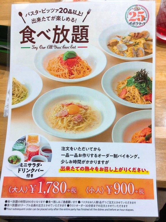 【店舗限定】ポポラマーマ 武蔵浦和 生パスタ&ピザ食べ放題を実施☆オーダー制でアツアツを提供【初体験】