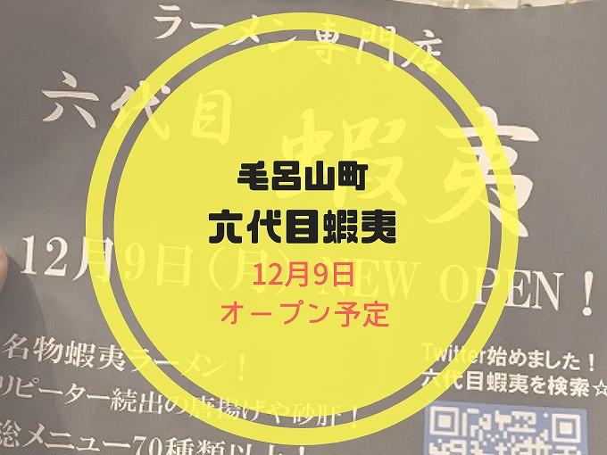 「六代目蝦夷」の開店情報