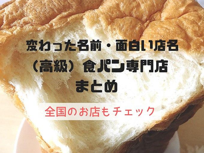 【チェック】変わった名前・面白い店名の(高級)食パン専門店まとめ♪【何個知ってる?】