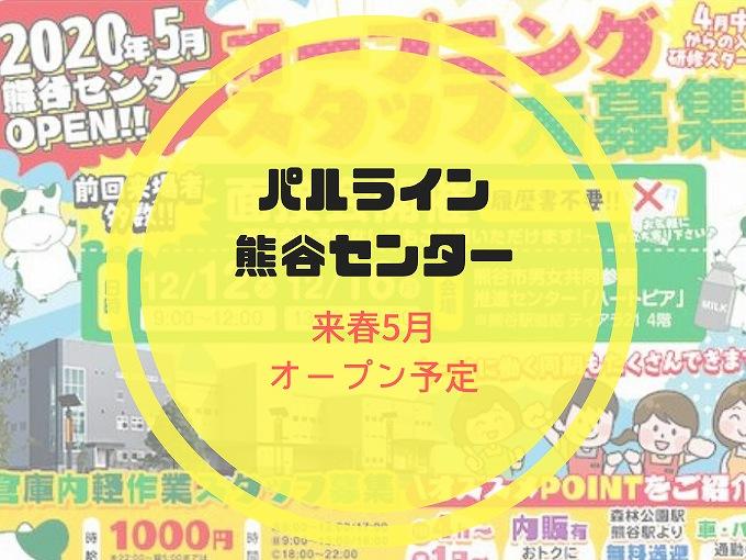 【来春】パルライン 熊谷センターが2020年5月オープン☆大量募集の求人情報【オープニングスタッフ】