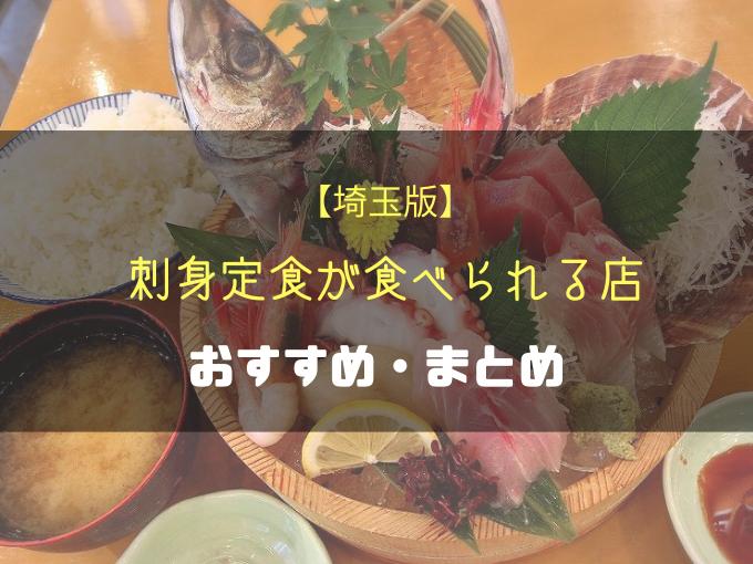 【海鮮】埼玉県で刺身定食が食べられるお店おすすめ・まとめ☆ご飯大盛りや食べ放題もあり【お得】