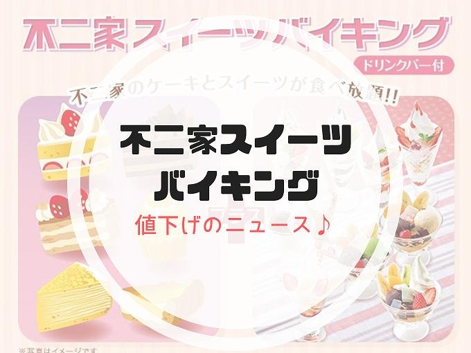 【朗報】不二家スイーツバイキング&ケーキ食べ放題が値下げのニュース☆サービス変わらず楽しめる【60分】