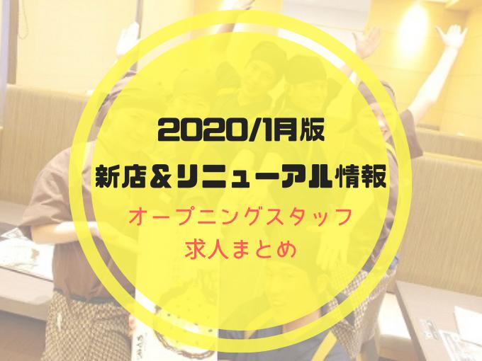 【埼玉】1月の新店&リニューアル情報とオープニングスタッフ求人まとめ☆飲食店に特化した最新情報【2020】