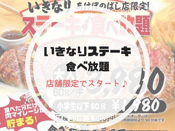【店舗限定】いきなりステーキ食べ放題のメニューと料金はいくら?今後の展開に期待【あけぼのばし店】