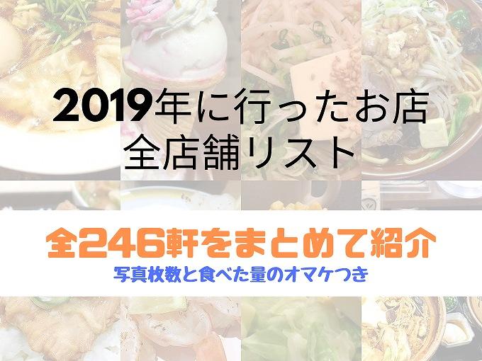 【まとめ】2019年に訪れた全店舗リストを月ごとに写真枚数と食べた量も公開☆お店探しに便利♪【情報】