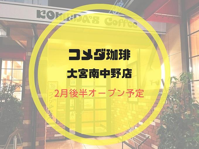 【開店情報】コメダ珈琲 大宮南中野店が2月後半にオープン予定☆ボリュームメニューが魅力の喫茶店【チェーン店】
