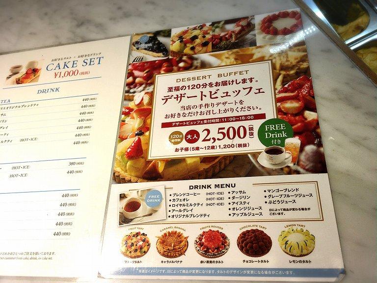 【至福】デリス 銀座 タルトが食べ放題のデザートビュッフェ2500円☆宝石のような見た目に感動♪【120分】