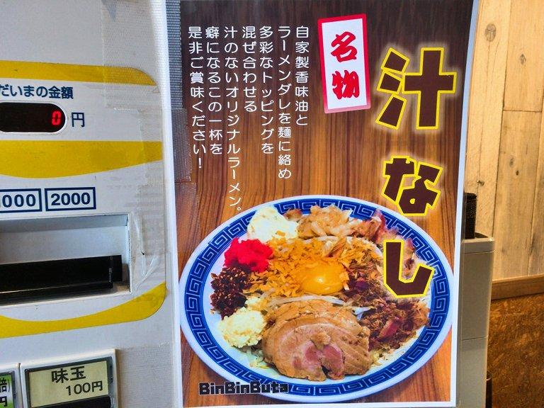 【大食い】びんびん豚 戸田市 カレー汁なし700gと山ライスの最強コンボ☆他メニュー紹介【無料トッピング】