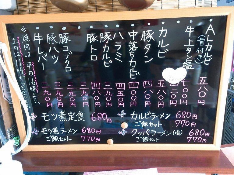 【新メニュー】まかないキッチン 上尾市 サムギョプサル食べ放題1380円☆単品メニューもお得に【90分】