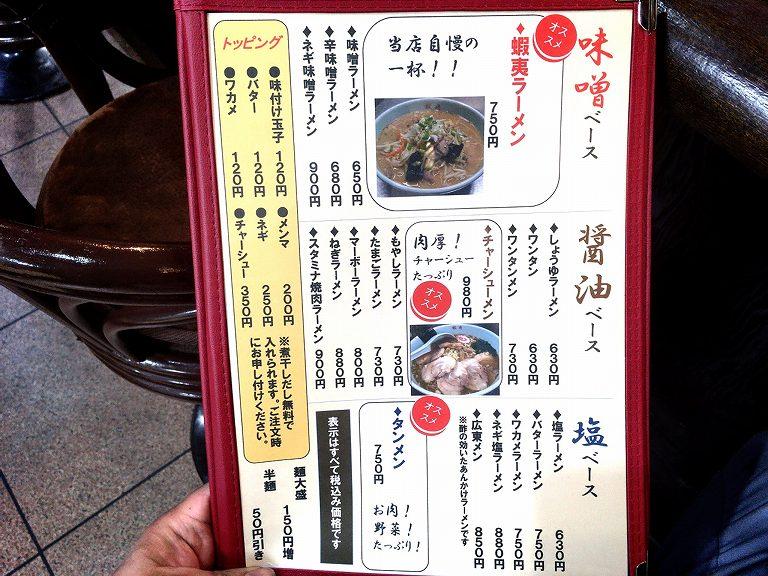 【デカ盛り】六代目蝦夷 毛呂山町 からあげセットと蝦夷ラーメン☆コスパも抜群の新店【祝】