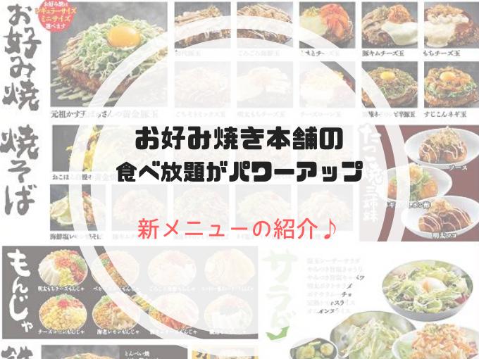 【ニュース】お好み焼き本舗の食べ放題メニューがパワーアップしたので紹介☆45種類の商品が新登場【豪華】