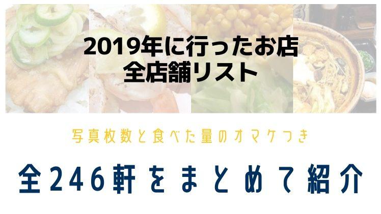 【まとめ】2019年に訪れた全店舗リストを月ごとに紹介(写真枚数と食べた量はオマケ)【情報】