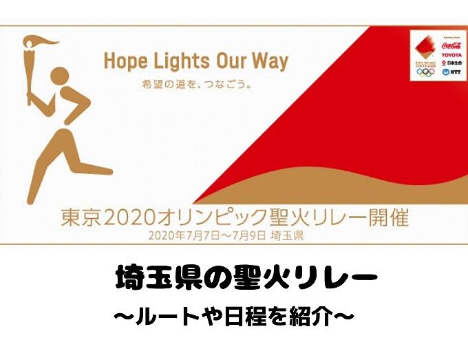 【2020年】埼玉県で行われる聖火リレーのルートと日程の紹介【7月7日〜7月9日】