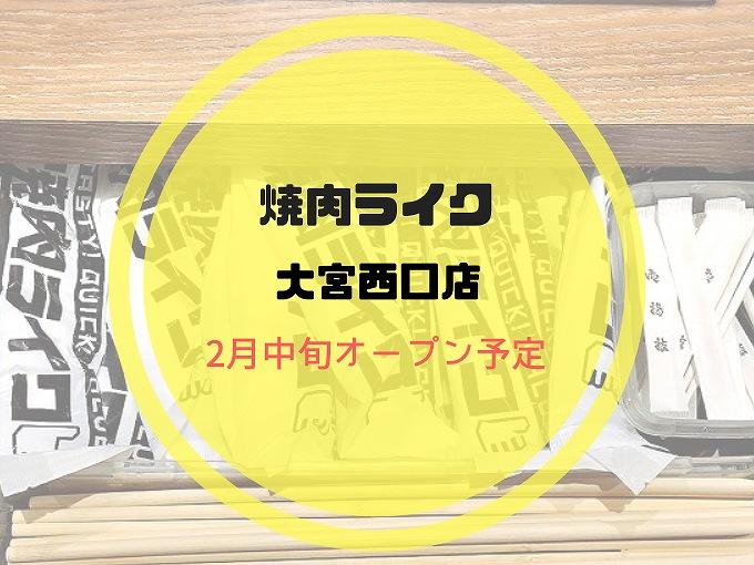【開店情報】埼玉に初上陸の焼肉ライク大宮西口店が2月中旬オープン予定【話題のブランド】
