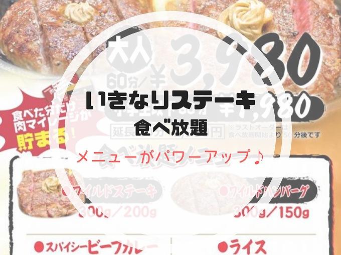 【速報】いきなりステーキの食べ放題に女性プラン・カップルプラン追加☆パワーアップした内容を紹介【注目】