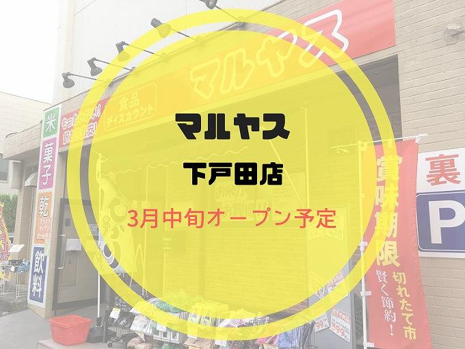 【開店情報】マルヤス下戸田店が2020年3月中旬にオープン予定☆求人も受付中【未経験OK】