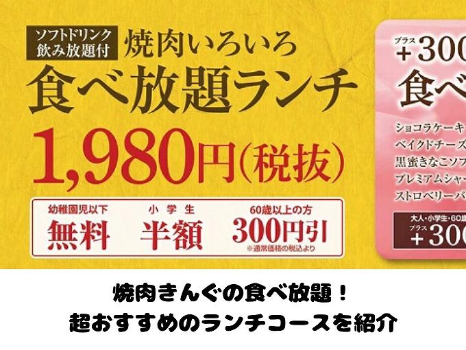 【話題】焼肉きんぐにあるランチメニュー2000円のお得すぎる内容を紹介☆