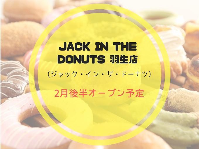 【開店情報】JACK IN THE DONUTS(ジャックインザドーナツ) 羽生店が2月中旬オープン予定