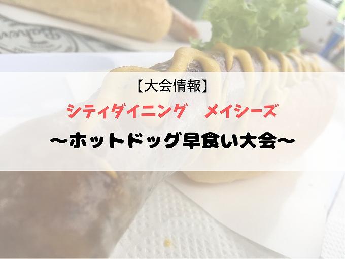 【大会情報】ホットドッグ早食い大会がメイシーズで今年も開催予定☆SNSでメンバー募集中【2020年】