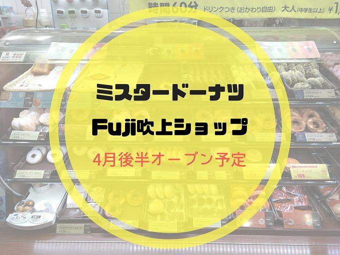 【開店情報】ミスタードーナツ Fuji吹上ショップが4月下旬にオープン予定【チェーン店】