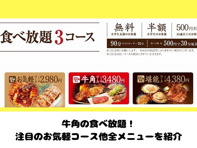 【牛角】お気軽・牛角・堪能食べ放題コース3種の内容と料金紹介☆キャンペーン中で気