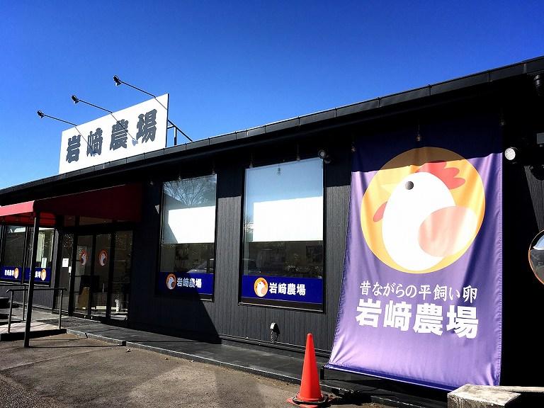 【新鮮】岩崎農場 蓮田市 生みたて卵の直売所で買える商品を紹介☆リニューアルした新しい建屋【広々】