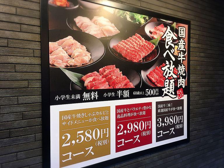【120分】肉匠坂井 肉寿司や国産牛焼肉食べ放題のコースやメニューを紹介☆スタンダードコースを堪能【満足】