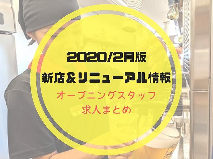【埼玉】2020年2月のオープニング求人と新店&リニューアル情報☆飲食店に特化した最新ニュース