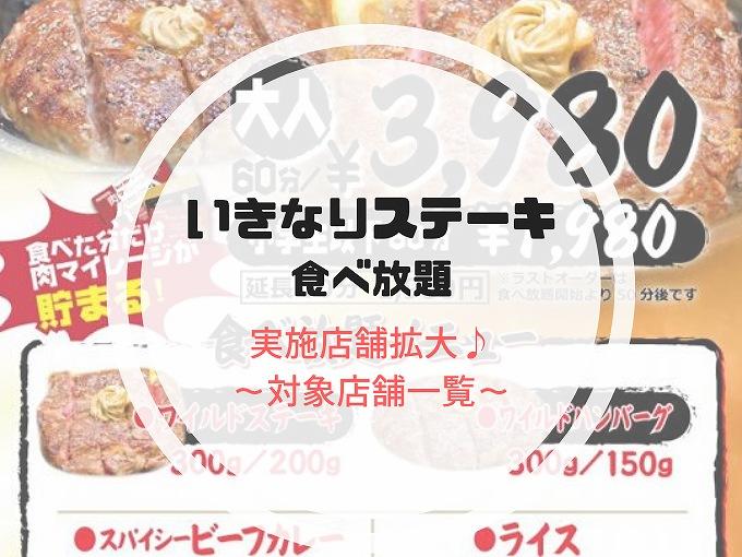 【朗報】いきなりステーキの食べ放題がサービス拡大!対象・実施店舗まとめ【大好評】