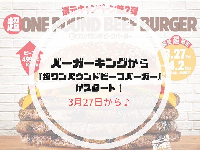 【デカ盛り】バーガーキングから27日発売の超ワンパウンドビーフバーガーとは?期間限定で食べれるぞ【パティ4枚】