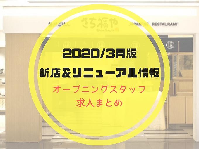 【埼玉】2020年3月のオープニング求人と新店&リニューアル情報
