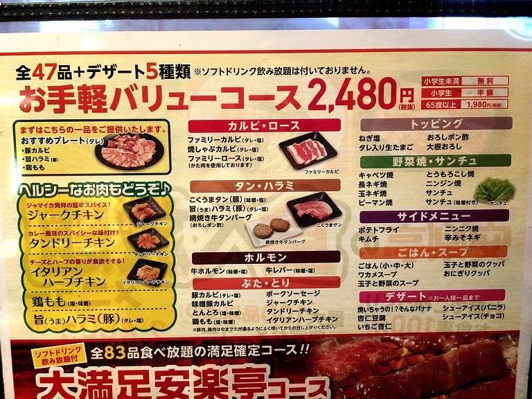 【埼玉】安楽亭 焼肉食べ放題の時間と料金は?大満足安楽亭コースを実食紹介☆タブレットで楽々注文【堪能】