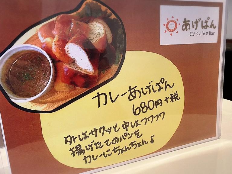 【挑戦】あげぱんcafe&bar狭山店 チャレンジメニューとメニュー紹介☆給食のアイドルを独り占め♪【夢中】