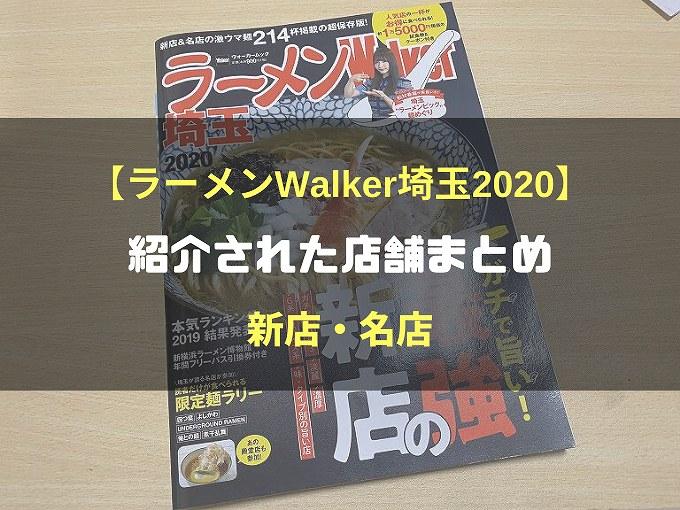 【新店・名店】ラーメンウォーカー2020で紹介された店舗まとめ