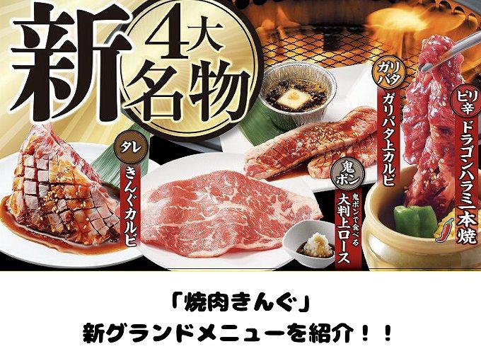 【食べ放題】焼肉きんぐの新メニューがスタート!新4大名物の紹介【人気チェーン店】