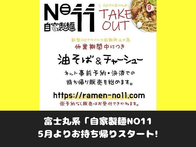 【人気】富士丸系「自家製麺NO11」5月より予約制でお持ち帰りスタート!
