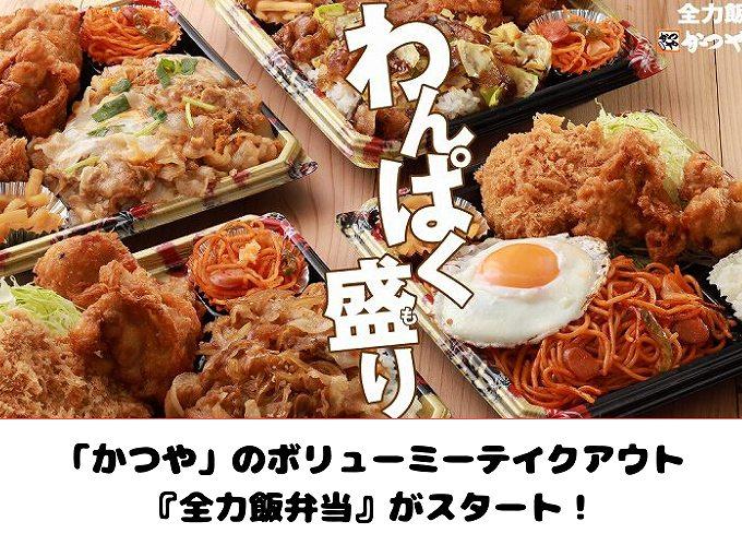 【デカ盛り】「かつや」のテイクアウト『全力飯弁当』のメニュー内容を紹介【お持ち帰り】